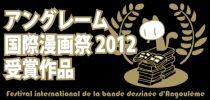 アングレーム2012受賞作品